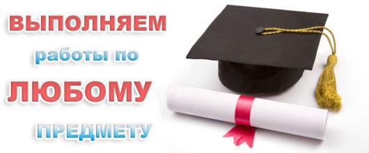 Курсовая на заказ дипломная в Ижевске решение контрольной  Любые предметы и специальности